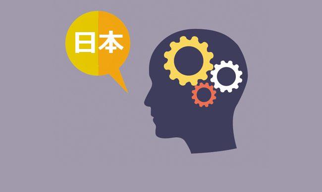 Японский язык разговорный